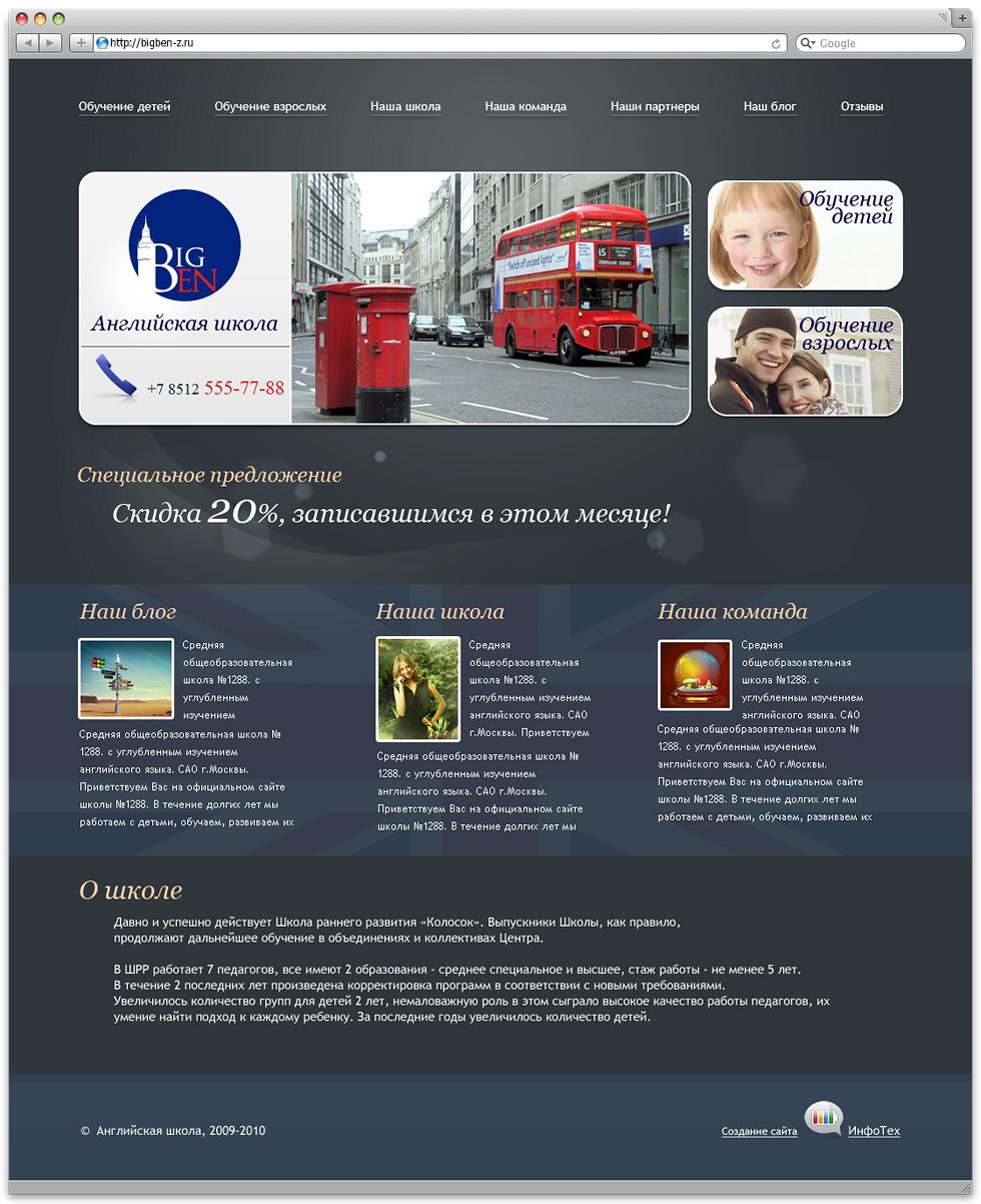 Дизайн сайта школы примеры